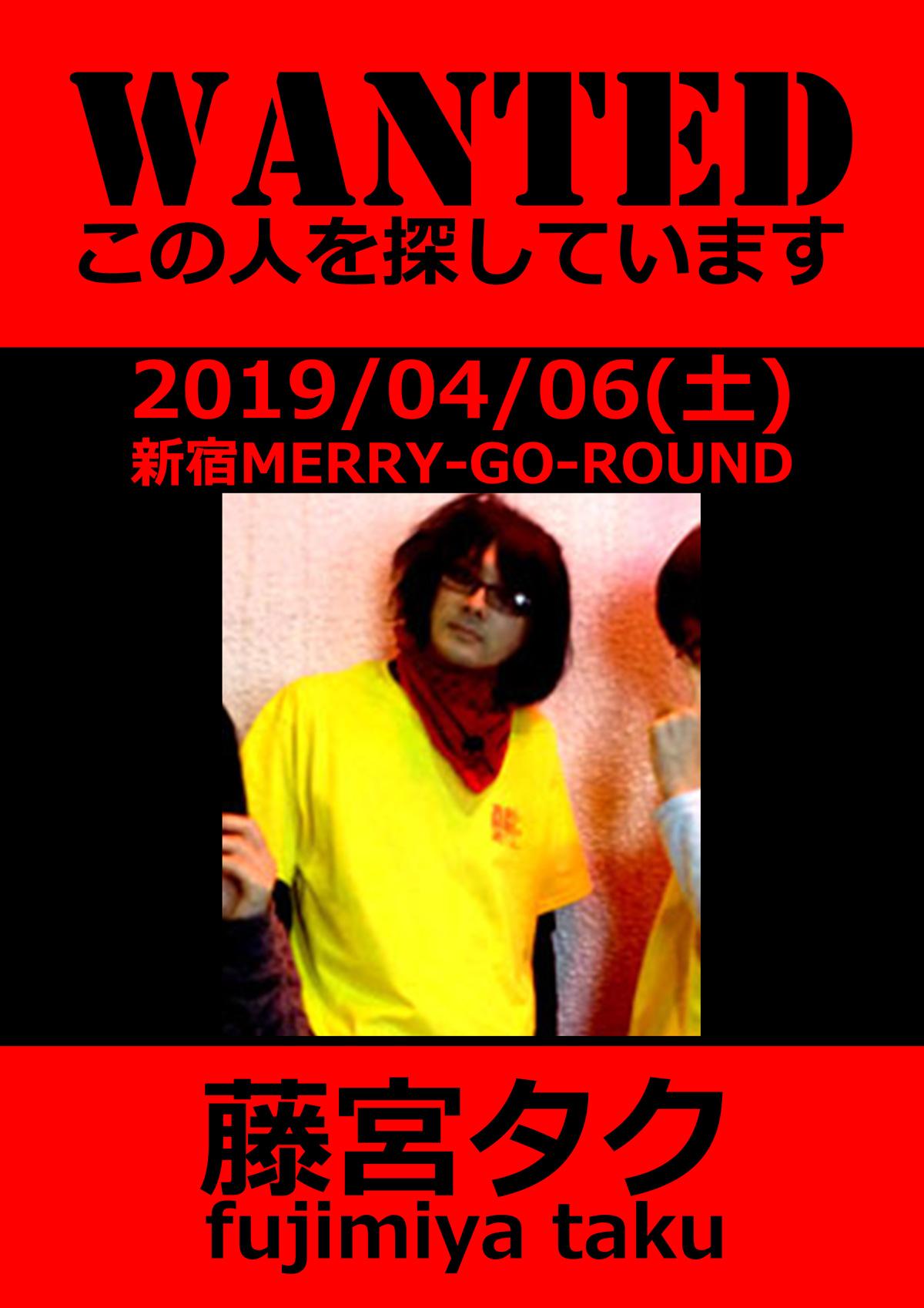 燭台(怪)presents『弟1回 帰ってこい藤宮タク-新宿アーカイブス-』